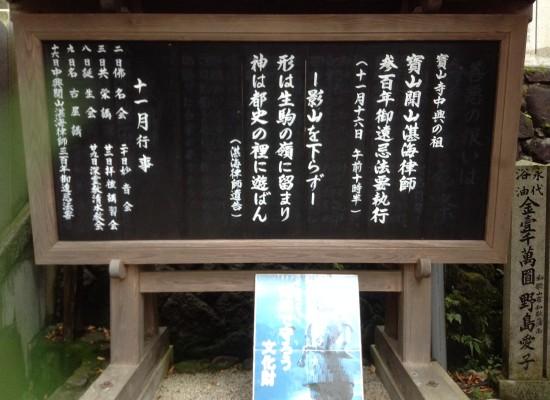 宝山寺11月掲示句